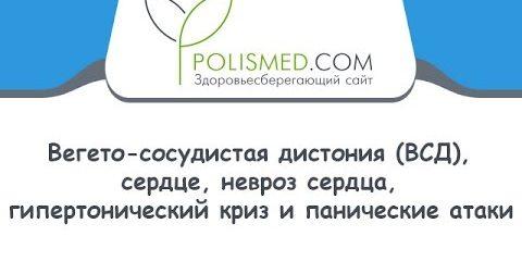 Нейроциркуляторная дистония по гипертоническому типу — MED ...
